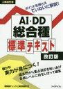 【新品】【本】工事担任者AI・DD総合種標準テキスト