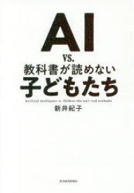 【新品】【本】AI vs.教科書が読めない子どもたち 新井紀子/著