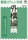 【新品】【本】積算ポケット手帳 外構編2018−19 住宅・環境エクステリア工事