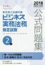 【新品】【本】ビジネス実務法務検定試験2級公式問題集 2018年度版