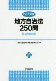 【新品】【本】これで完璧地方自治法250問 地方公務員昇任試験問題研究会/編著