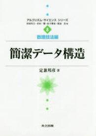 【新品】【本】簡潔データ構造 定兼邦彦/著