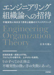 【新品】【本】エンジニアリング組織論への招待 不確実性に向き合う思考と組織のリファクタリング 広木大地/著