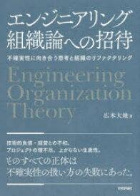 エンジニアリング組織論への招待 不確実性に向き合う思考と組織のリファクタリング 広木大地/著