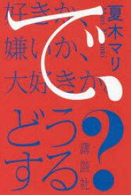 【新品】【本】好きか、嫌いか、大好きか。で、どうする? 夏木マリ/著