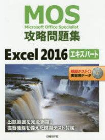 MOS攻略問題集Excel 2016エキスパート Microsoft Office Specialist 土岐順子/著