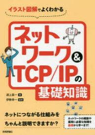 【新品】【本】イラスト図解でよくわかるネットワーク&TCP/IPの基礎知識 淵上真一/著 伊勢幸一/監修