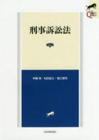 刑事訴訟法 宇藤崇/著 松田岳士/著 堀江慎司/著