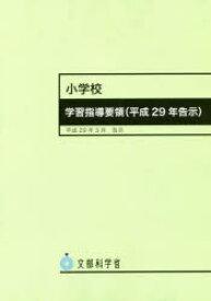 【新品】【本】小学校学習指導要領〈平成29年告示〉 文部科学省/〔著〕