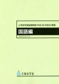 【新品】【本】小学校学習指導要領〈平成29年告示〉解説 国語編 文部科学省/〔著〕