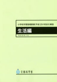 【新品】【本】小学校学習指導要領〈平成29年告示〉解説 生活編 文部科学省/〔著〕