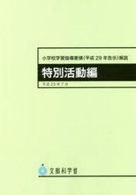 【新品】【本】小学校学習指導要領〈平成29年告示〉解説 特別活動編 文部科学省/〔著〕
