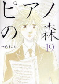 【新品】【本】ピアノの森 The perfect world of KAI 19 一色まこと/著