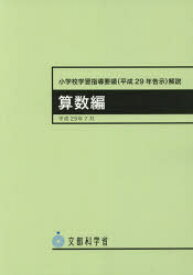 【新品】【本】小学校学習指導要領〈平成29年告示〉解説 算数編 文部科学省/〔著〕