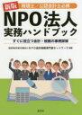 【新品】【本】税理士/公認会計士必携NPO法人実務ハンドブック すぐに役立つ会計・税務の事例詳解 NPO会計税務専門家…