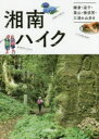 【新品】【本】湘南ハイク 鎌倉・逗子・葉山・横須賀・三浦の山歩き