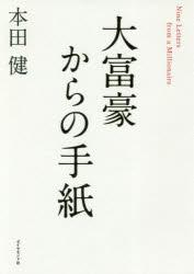 【新品】【本】大富豪からの手紙 本田健/著