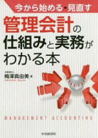 【新品】【本】今から始める・見直す管理会計の仕組みと実務がわかる本 梅澤真由美/著