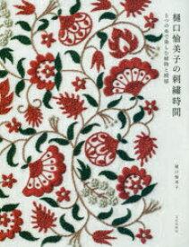 樋口愉美子の刺繍時間 5つの糸で楽しむ植物と模様 樋口愉美子/著