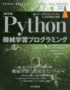 【新品】【本】Python機械学習プログラミング 達人データサイエンティストによる理論と実践 Sebastian Raschka/著…