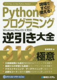 【新品】【本】Pythonプログラミング逆引き大全313の極意 現場ですぐに使える! 金城俊哉/著