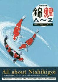 【新品】【本】錦鯉A〜Z 錦鯉の教科書