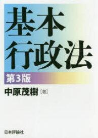 【新品】【本】基本行政法 中原茂樹/著