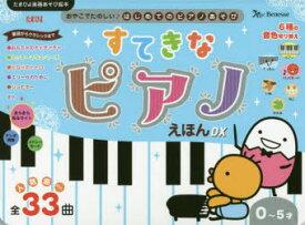 【新品】すてきなピアノえほんDX 0〜5才 人気曲etc.全33曲