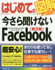 【新品】はじめての今さら聞けないFacebook 金城俊哉/著