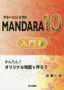 【新品】【本】フリーGISソフトMANDARA10入門 かんたん!オリジナル地図を作ろう 谷謙二/著