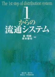 【新品】【本】1からの流通システム 崔相鐵/編著 岸本徹也/編著