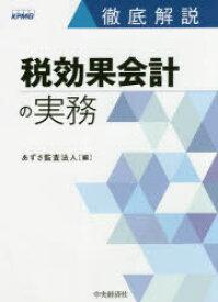 【新品】【本】徹底解説税効果会計の実務 あずさ監査法人/編
