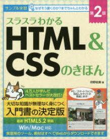 【新品】【本】スラスラわかるHTML & CSSのきほん サンプル実習 狩野祐東/著