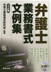 弁護士業務書式文例集 弁護士業務書式研究会/編著