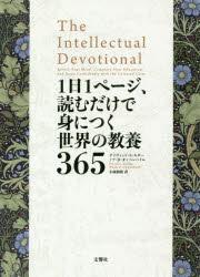 【新品】【本】 1日1ページ、読むだけで身につく世界の教養365 デイヴィッド・S・キダー/著 ノア・D・オッペンハイム/著 小林朋則/訳