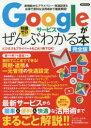【新品】【本】Googleサービスがぜんぶわかる本 新機能からプライバシー・快適設定&お得で便利な活用術まで徹底解説!