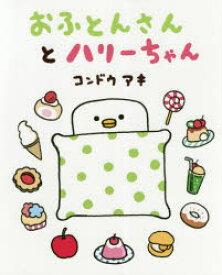 【新品】【本】おふとんさんとハリーちゃん コンドウアキ/作