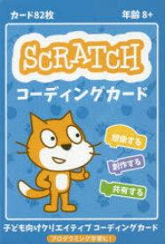 【新品】【本】SCRATCHコーディングカード