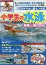 【新品】【本】小学生の水泳最強上達BOOK ライバルに差をつける! 森謙一郎/監修