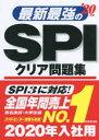 【新品】【本】最新最強のSPIクリア問題集 '20年版