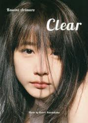 【新品】【本】Clear 有村架純写真集 川島小鳥/撮影