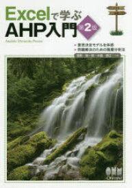 【新品】【本】Excelで学ぶAHP入門 高萩栄一郎/共著 中島信之/共著