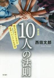 【新品】【本】10人の法則 誰もが幸せになれる世界一シンプルな方法 西田文郎/著