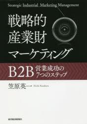 【新品】【本】戦略的産業財マーケティング B2B営業成功の7つのステップ 笠原英一/著
