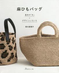 【新品】【本】麻ひもバッグ 基本の「き」+デザインいろいろ 青木恵理子/著
