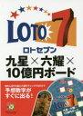 【新品】【本】ロト7九星×六耀×10億円ボード 月刊「ロト・ナンバーズ『超』的中法」/編