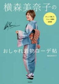 横森美奈子のおしゃれ着物コーデ帖 かしこく愉しむリユース着物活用術 横森美奈子/著