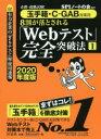 【新品】【本】8割が落とされる「Webテスト」完全突破法 必勝・就職試験! 2020年度版1 玉手箱・C−GAB対策用 SPI…