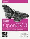 【新品】【本】詳解OpenCV 3 コンピュータビジョンライブラリを使った画像処理・認識 Adrian Kaehler/著 Gary Bradski/著 松田晃...