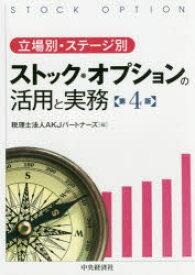 【新品】【本】立場別・ステージ別ストック・オプションの活用と実務 AKJパートナーズ/編